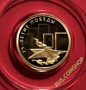 50 Roubles 2020 Russia 75th Anniversary Of The Victory Wwii Gold Proof Rare New