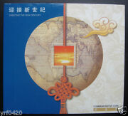 China Commemorative Coin Card Meet 21st Century