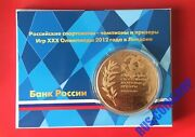 10 Roubles 2014 Russia Bronze Prize Holders London 2012 Brass Proof Rare