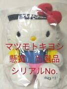 Matsukiyo Hello Kitty Plush Toy Sweepstakes Winning Items Serial Number Limited