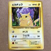 Pokemon Card Pikachu Old Back First Edition No Mark Extreme Beauty