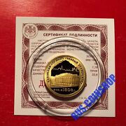50 Roubles 2005 Russia The State University Of Kazan Gold Proof