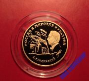 100 Roubles 1994 Russia World Culture Kandinsky Gold Proof