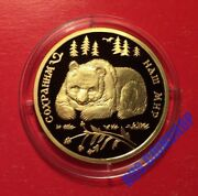 100 Roubles 1993 Russia Protect Our World The Brown Bear Gold Proof