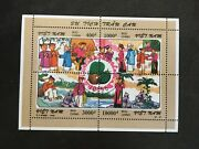 Vietnam 1995 Betel And Areca Nut Fable Full Set 4 Stamps In Minisheet - Vfu