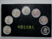 1993-2005 Seven Greatest Men From China - Complete 7 Coins Set Each 1 Yuan