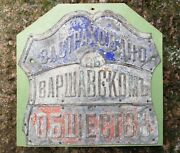 Collectible Antique Russian Empire Tin Plate Insured By The Warsaw Society
