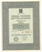 Judaica Israel Old Bond Certificate Israel Government 1954