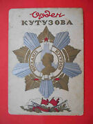 Ussr 1943 Order Kutuzov, Russian Wwii Postcard, Red Army. Rare Local Edition