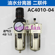 Replace Aw/al4000 Oil Water Separator Ac4010-04d Air Compressor Filter Automatic