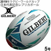 Gilbert 2019 Rugby World Cup Rugby Ball Japan National Team Replica No. 5 New