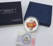 China 2019 Pig Silver Colored 150g Coin
