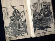 Sadahide Qing Conquest Of The Ming Japanese Pictorial Woodblock Print 5 Book Set