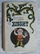 Tolkien The Hobbit In Russian 1-st Edition 1976. Rare Old Vintage Illustrations