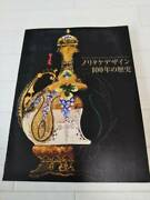 Noritake 100 Years Art Deco Photo Book Antique China Old 2007 Limited Japan