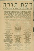 Judaica Rabbi Letter Poster Against Elections, Many Famous Names 1961. Satmar.