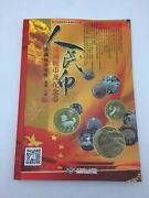 China Rmb Currency And Commemorative Coins Catalogue / Book