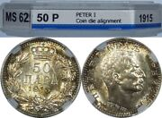 S4c/r.3946-serbia 1915 50 Para Peter I Coin Align. W/sig Geni Europe Grading 62