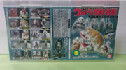 Bandai Directory Series Ultra Monster Final Complete Edition 12 Figures Set