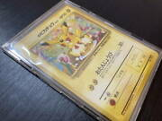 Prompt Decision Birthday Pikachu No025 Why It Became A Pokemon Card Old Back