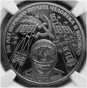 12. 1981 Russia Ussr Ngc Pf 70 Uc First Manned Space Flight Typ Ii-a Proof