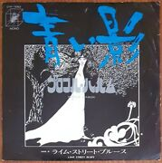 Procul Harum And039a Whiter Shade Of Paleand039 Rare Japanese 45 Vinyl Record Dw -1063