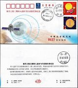 China 2014 Change-5 T1 Looped Moon Orbit Flown Coverreal Space Mail Coa50 Made