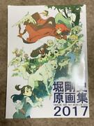 Takafumi Hori Little Witch Academia Key Animation Note 2017 Discontinued Japan