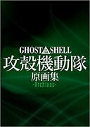 Ghost In The Shell Original Collection -archives- [japanese Edition 2014] [jp...