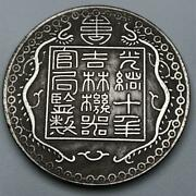 Extremely Rare Old Coin Guangxu 10 Years Jilin Equipment Government Bureau