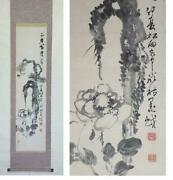 Kurakura Old Paintings Unknown Author Hanging Axis Scroll 210909 H98 Antique Pet