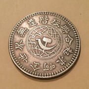 Ancient Chinese Coins 1932 Soviet Government Industrial And Agricultural Bank Ja