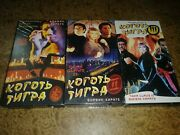 Tiger Claws 1-2-3 Vhs Russian Translation Bolo Yeung And Cynthia Rothrock