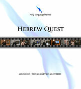 Hebrew Quest - Learn Biblical Hebrew Forty Visual Lessons