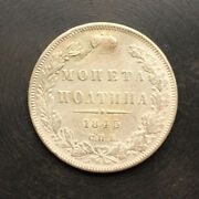 1845 - 50 Kopeks Poltina Old Russian Silver Imperial Coin - Original.