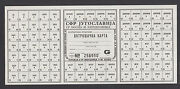 Yugoslavia Nd1980and039s Ration Card G For Bread Sugar Meatfattobacco - Serie A