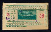 Soccer Ticket Dinamo Tbilisi - Mtk Budapest Hungary 1976-77 Cup Winners Cup
