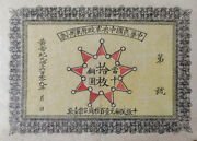 China Paper Money Currency Of 1911 Revolutionary Army