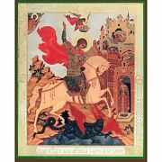 St George Wooden Orthodox Russian Icon 8 1/4x6 3/4