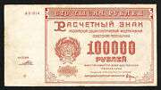 Russia 100000 Rubles 1921 Vf P-117 , Completely Watermark Large Stars