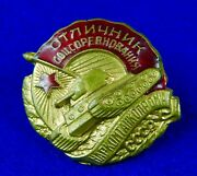 Soviet Russian Russia Ussr Ww2 Excellent Narkomtankoprom Pin Badge Order Medal