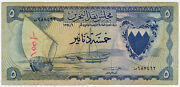 Bahrain 5 Dinars P-5 1964 First Issue Arab Boat Key Rare Currency Bill Bank Note