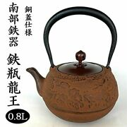 Nambu Ironware Iron Kettle Dragon King Copper Lid Specification 0.8l