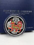 China 2018 Dog Silver Colored 150g Coin