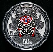 China 2012 Peking Opera Mask 3rd Issue Silver Colored 5 Oz Coin