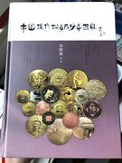 1979-2020 Modern Chinese Brass/copper Coin Medals Catalogue 452pages