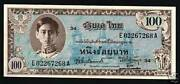 Thailand 100 Baht P67 1946 King Unc Tudor Press Boston Usa Rare Money Bank Note