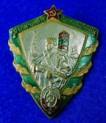 Soviet Russian Russia Post Ww2 Ussr Excellent Border Guard Pin Badge Medal Order