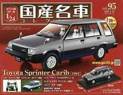 Used Special 1/24 Japanese Cars Collection Vol.95 Toyota Sprinter Carib 1982