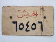 Egypt Army License Plate Vintage 60 - 70and039 Arabic Palindrome License Plate Rare
